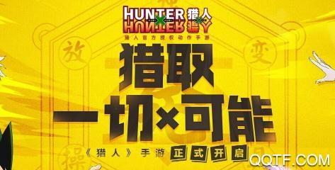 猎人手游腾讯官方版
