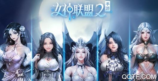 女神联盟2内购版手游