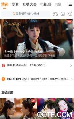 腾讯视频极速版app