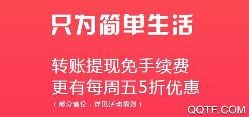 中国电信翼支付App