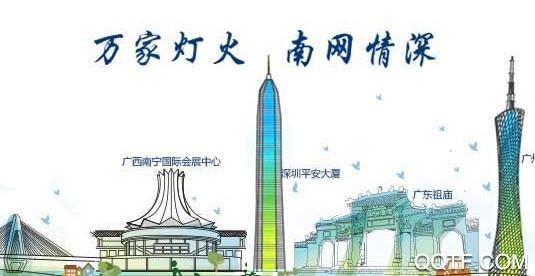 中国南方电网95598网上营业厅