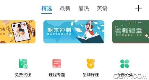 华为教育中心App官方版