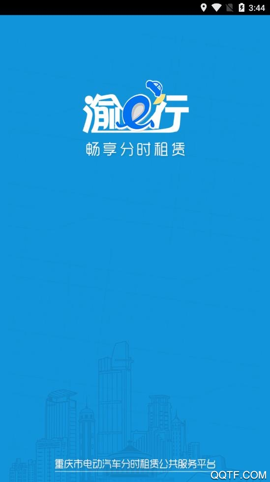 渝e行appv1.1.0 安卓版