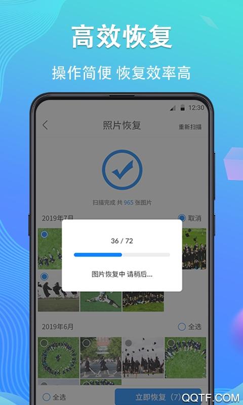 强力手机数据恢复appv3.23 安卓版