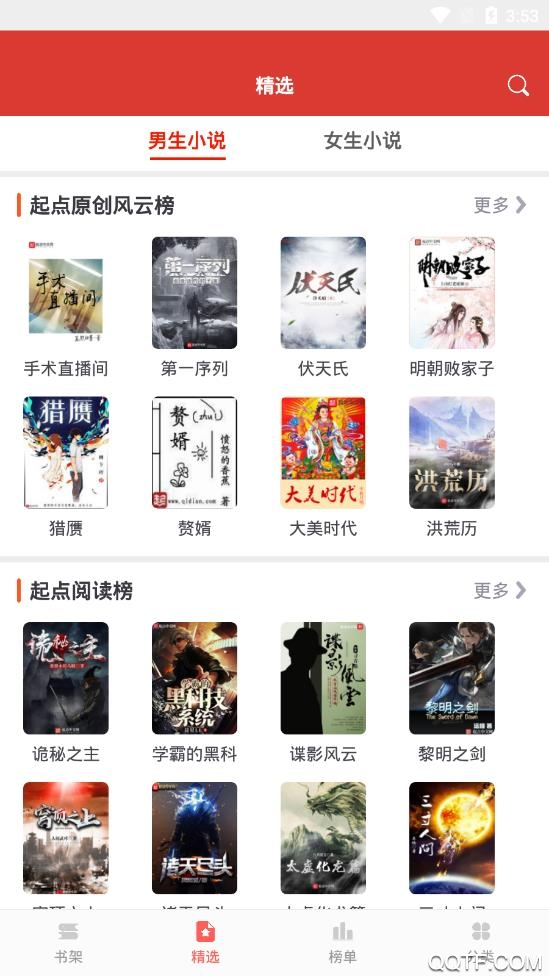 多多小说v1.0.13 安卓版
