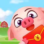 开心养猪场最新版v2.2.9 官方版