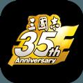 光荣三国志35周年最新版手游v1.0 正式版