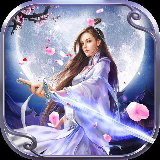 仙剑诛魔910版本手游v1.0.0 怀旧版