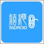 结绳app安卓版v1.41 最新版