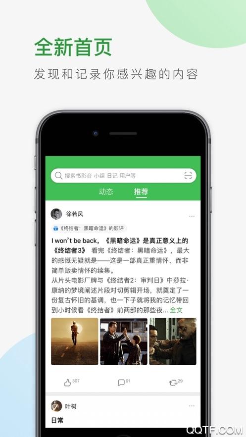 豆瓣官方版Appv6.39.0 苹果版