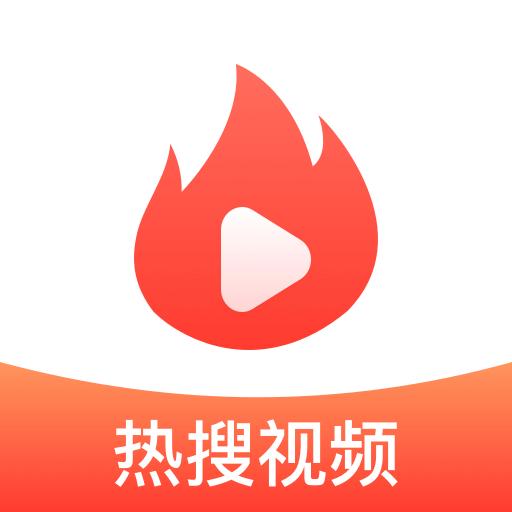 热搜视频客户端v1.1.8 安卓版