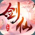 剑仙轩辕志华为版v1.0.5 安卓版