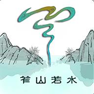 山水盐边appv1.0.1 最新版