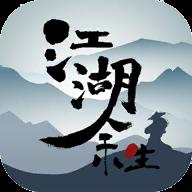 江湖余生完整版手游v1.0 官方版