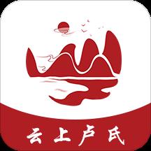 云上卢氏官方版v2.2.6 安卓版