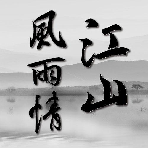 江山风雨情v1.0 安卓版