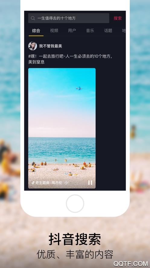 抖音短视频2020最新版v9.1.0 苹果版