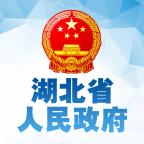 湖北省政府appv1.0.3 安卓版