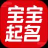 新生儿取名appv1.0 安卓版