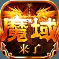魔域神曲破解版手游v3.0.1 修改版