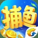 腾讯欢乐捕鱼2020官方版v1.5.10 安卓版