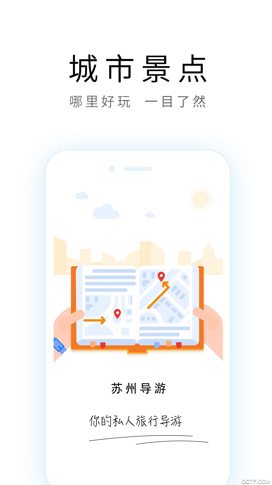 苏州导游精准版v2.0.0 安卓版