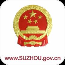 苏州市政府2020最新版v4.2 安卓版