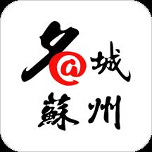 名城苏州手机最新版v2.2.0 安卓版