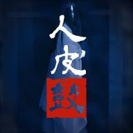 人皮鼓手游v1.0 安卓版