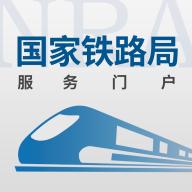 国家铁路局安卓版v1.0.0 官方版