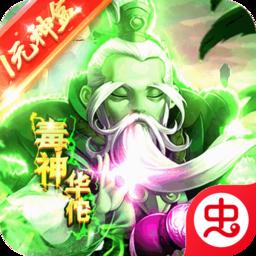 毒神华佗v1.0.0 安卓版