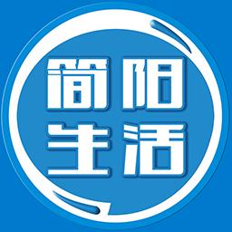 简阳生活官方版v1.0.4