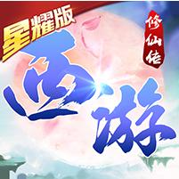 西游修仙传满V版手游v1.0.0 破解版