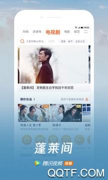 腾讯视频永久vip版appv7.7.8.20476 最新版