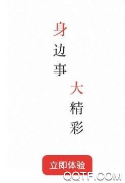 智汇柳林app最新版v5.2.0截图