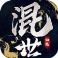 混世仙隐最新版手游v5.3.0 安卓版