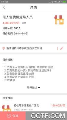 赚小费网赚app官方版v1.1.0 安卓版