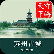 苏州古城导游免费版v6.1.0 安卓版