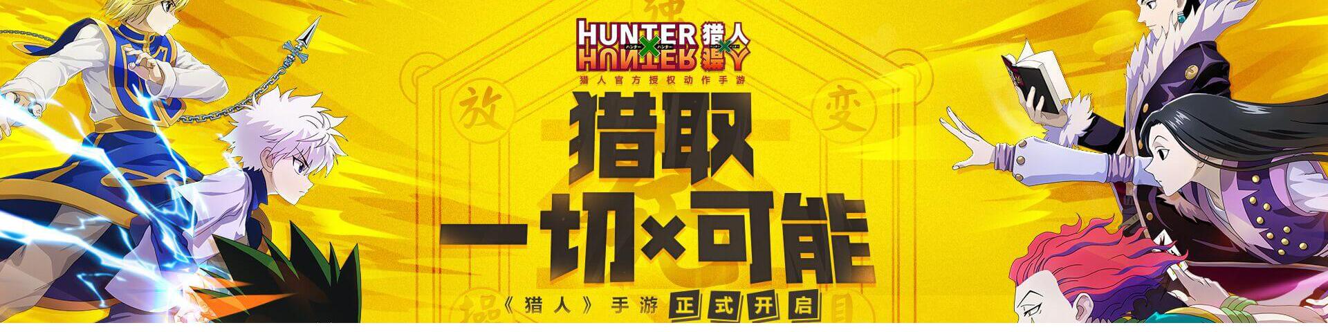 猎人手游腾讯官方版v1.2.56 安卓版