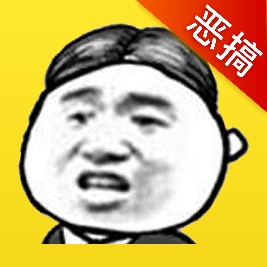 表情斗图恶搞版v1.0.0 安卓版