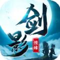 剑影情缘最新版手游v1.0.2 官方版