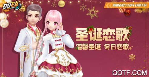 QQ飞车全新时装圣诞恋歌怎么获得 QQ飞车圣诞恋歌时装什么时候上线