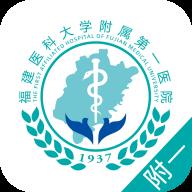 福建医科大学附属第一医院医护版官方版v2.5.1 安卓版