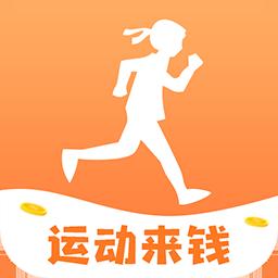 运动来钱最新版v1.0.4 安卓版