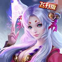 魔剑侠缘我本是仙破解版手游v1.2.4 飞升版