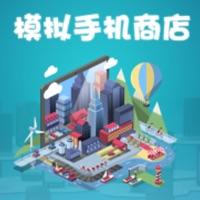 模拟手机商店最新IOS版手游v1.5 iPhone版