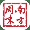 南方周末app官方下载v6.6.10 安卓版