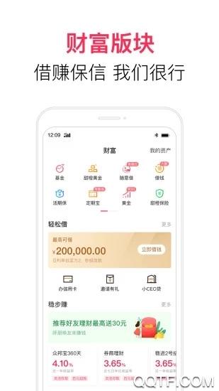 中国电信翼支付AppV9.9.2 官方最新版
