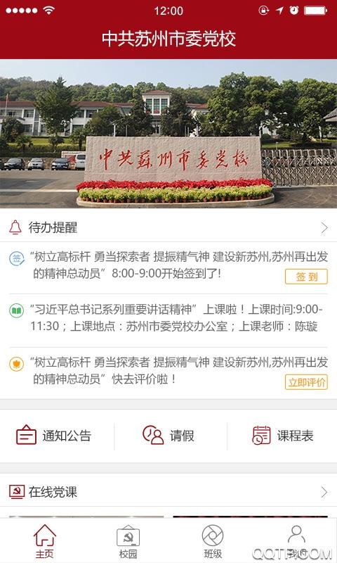 苏州市委党校客户端v2.0.16截图
