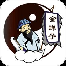 金蝉子取名算命App最新版v1.0.0 安卓版